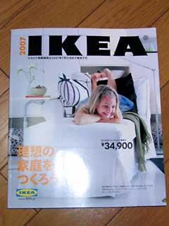 ikea_catalog.jpg