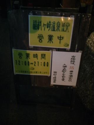 inamuragasaki.jpg