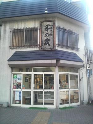 sawanotsuyu.jpg
